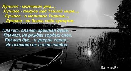 ozero-lodka-kupalschiki-derevya