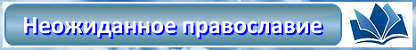 button_neozhidannoe-pravoslavie.png