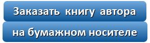 button_zakazat-knigu-avtora